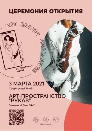 Премия Art Erotic Challenge объявила о приеме работ конкурсантов 2021 года