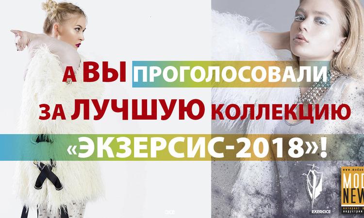 Голосуйте за лучшую коллекцию конкурса «Экзерсис-2018»