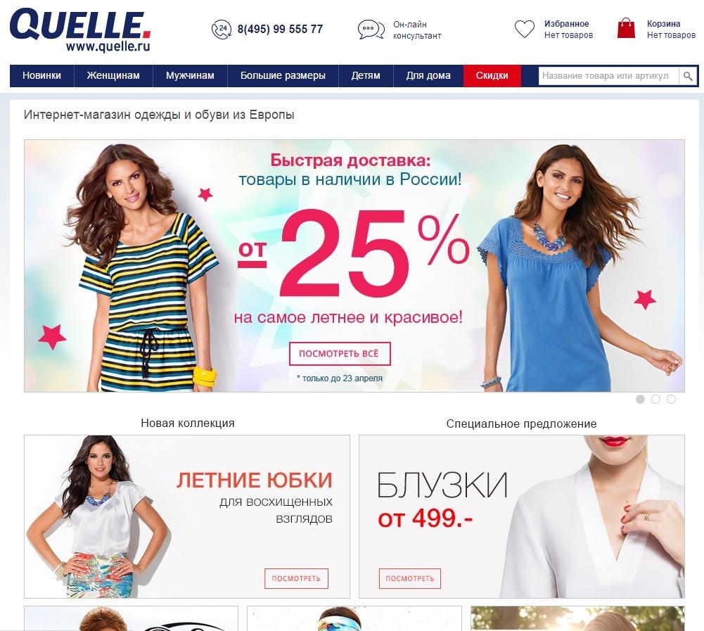 Купить Женскую Одежду В Интернет Магазине Квелли