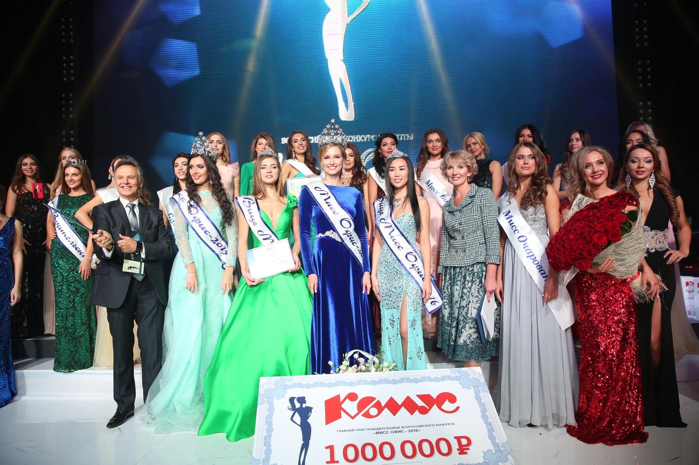 Сайты конкурса мисс
