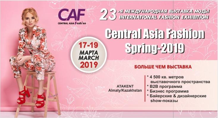 17-19 марта 2019 года в Алматы в Международном выставочном центре «Атакент»  пройдет XXIII Международная выставка моды Central Asia Fashion Spring 2019. 1df6bc1ddb5