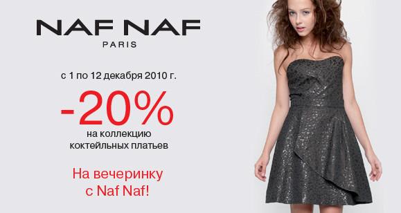 Одежда Наф Наф
