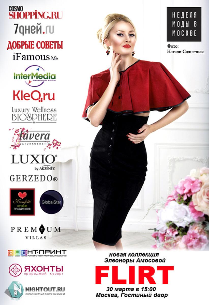 9542f29300aa Дизайнер бренда ELEONORA AMOSOVA представит новую уникальную коллекцию  эксклюзивной одежды из кожи и замши «FLIRT» 30 марта в 15 00 в рамках Недели  Моды в ...