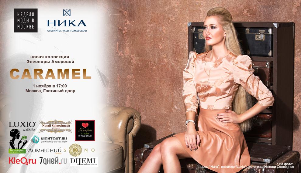 3857ccd44caa «САRAMEL» - именно так называется новая коллекция одежды из кожи бренда ELEONORA  AMOSOVA