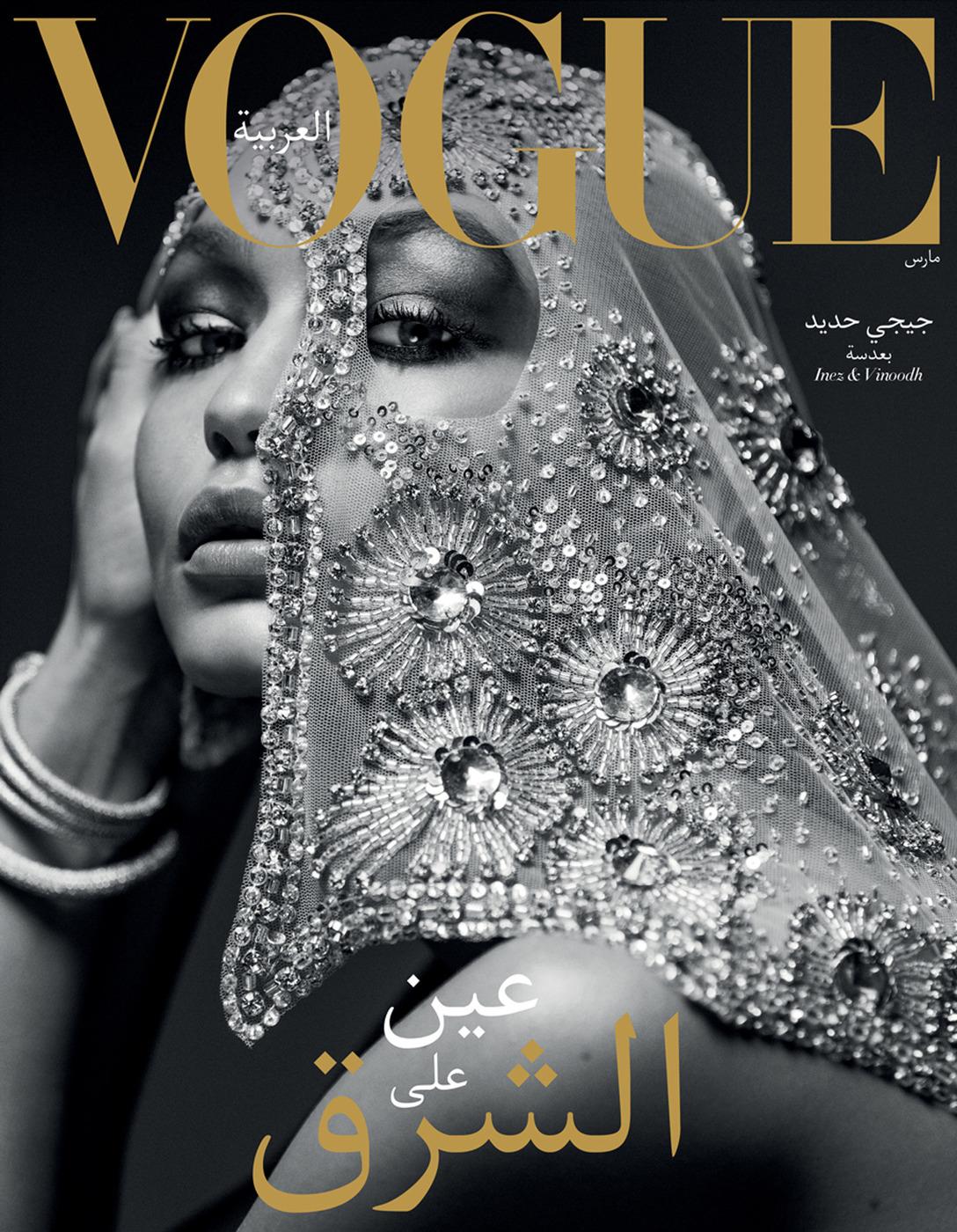 Североамериканская модель снялась для обложки первого номера арабской версии Vogue