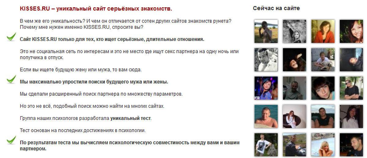 знакомств кисс.ру с сайт