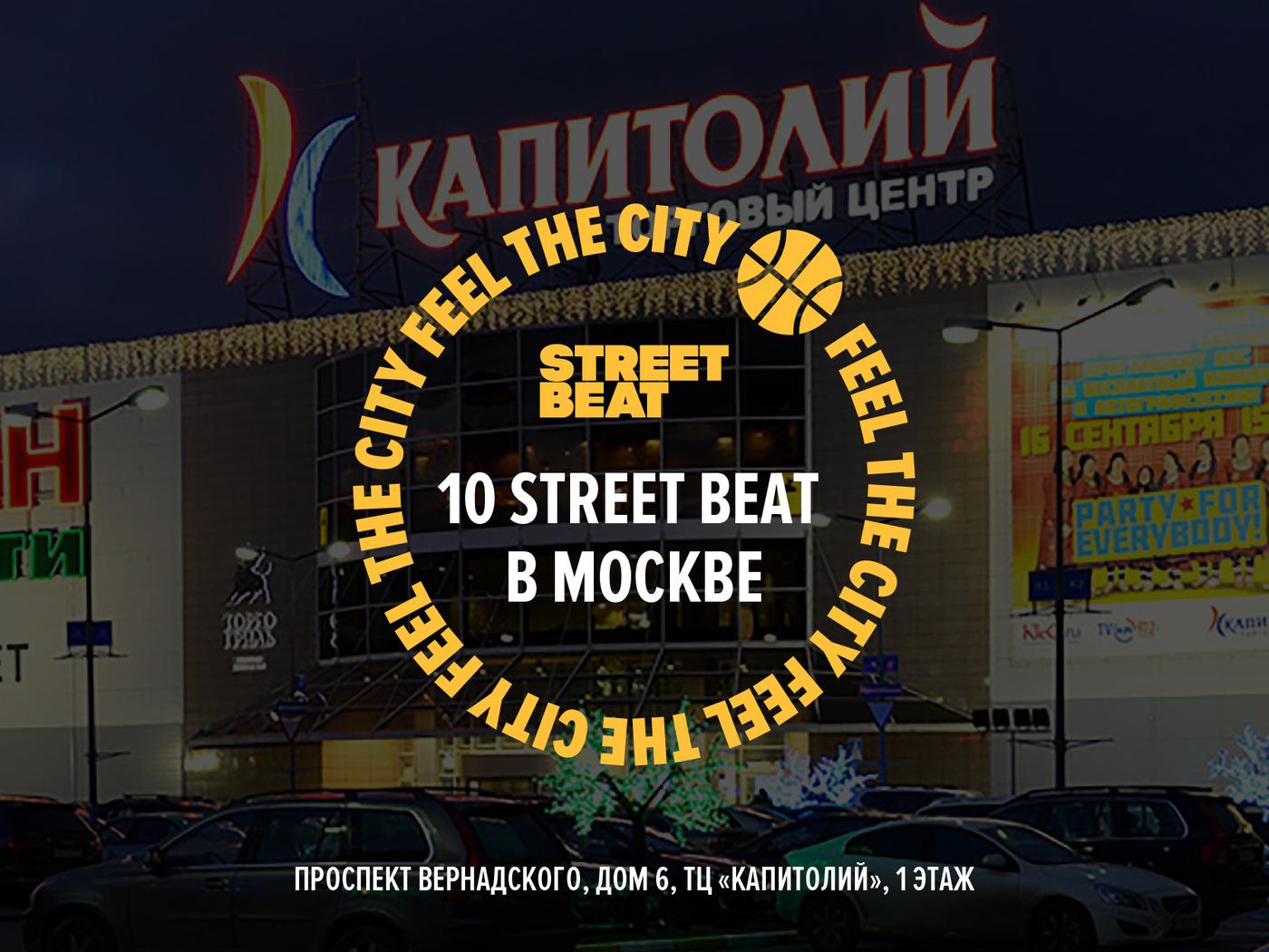 27698d93 Магазины федеральной сети кроссовок и кед STREET BEAT на данный момент  присутствуют в семи городах России, и их количество постоянно растет.