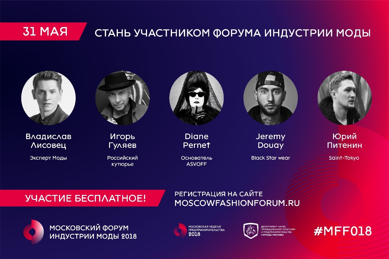 Image result for московский форум индустрии моды