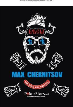 Максим Черницов и его мужчины
