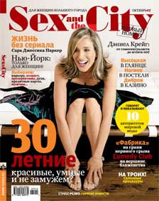 Секс анд сити журнал