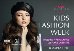 Главная Детская неделя моды KIDS FASHION WEEK состоится в Москве 8 марта 2021 года