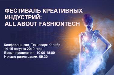 Фестиваль креативных индустрий: all about fashiontech