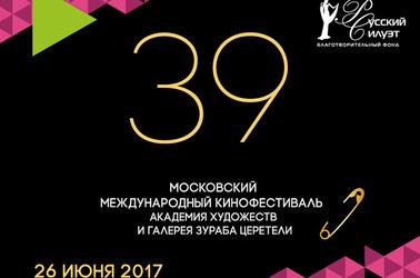 Звезды экрана выйдут на красную дорожку «Русского Силуэта»