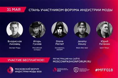 7 причин стать участником Московского форума индустрии моды