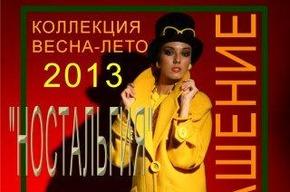 Приглашение на показ коллекции Вячеслава Зайцева сезона весна-лето 2013.
