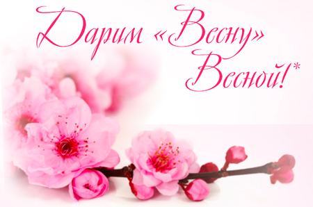 «Весна» в подарок: праздничная акция в шоу-руме «Алхимия»
