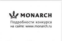 Стань Королевой MONARCH!