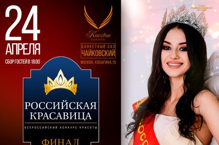 Финал Всероссийского конкурса красоты «РОССИЙСКАЯ КРАСАВИЦА 2018»