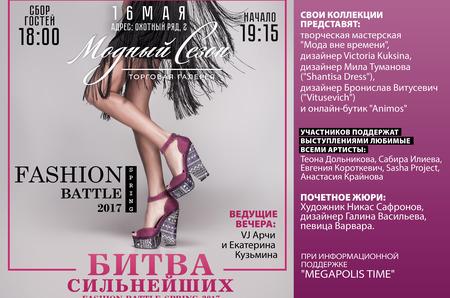16 мая состоится главная битва этой весны - Fashion Battle