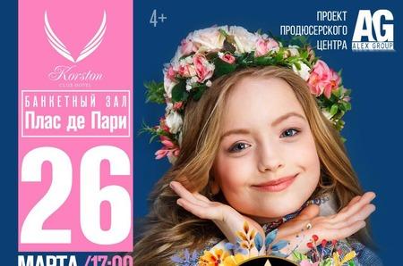 Всероссийский конкурс красоты «Юная Российская красавица 2018».
