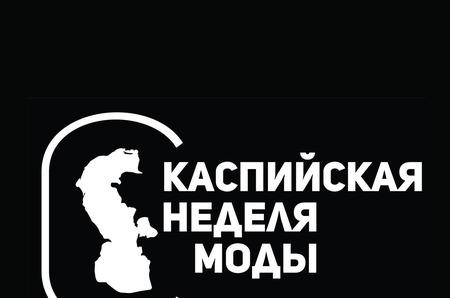 Аккредитация СМИ на Каспийскую неделю моды пройдет до 20 ноября!