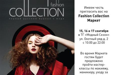 В ТГ Модный Сезон стартует маркет российских дизайнеров