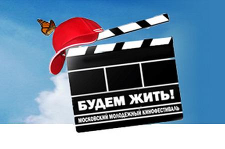 Открытие первого Московского молодежного кинофестиваля «Будем жить!»