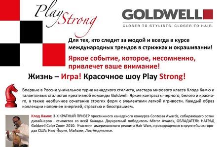 Жизнь – ИГРА! Красочное шоу Play Strong!