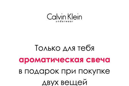 Calvin Klein Underwear подогревает чувства