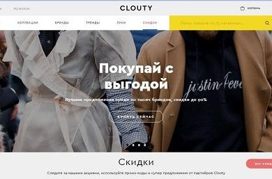 Tele2 запустил совместный проект с fashion-агрегатором Clouty