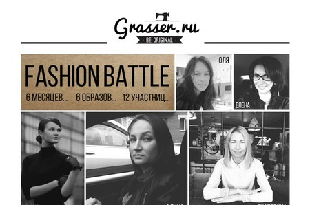 В Петербурге стартовала швейная битва Grasser Fashion Battle