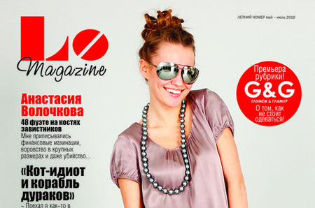 Fashion-бренд LO провел праздник для любимых клиентов