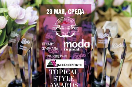 Журнал MODA topical и компания BimHouseEstate представляют: 10-я юбилейная ежегодная звездная премия «Topical Style Awards 2018»!