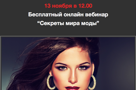 """Бесплатный онлайн вебинар """"Секреты мира моды"""" 13 ноября"""