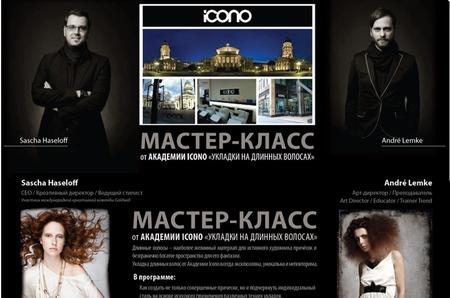 Академия Icono идёт в Россию. С мастер-классами!
