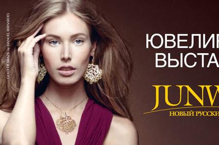 JUNWEX.Новый Русский Стиль - Гигантский showroom трендовых коллекций