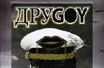 Филипп Киркоров — ДруGOY