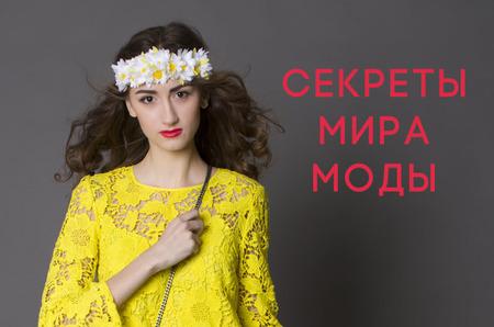 """Бесплатный онлайн курс """"Секреты мира моды"""" от Итальянской школы моды и стиля"""