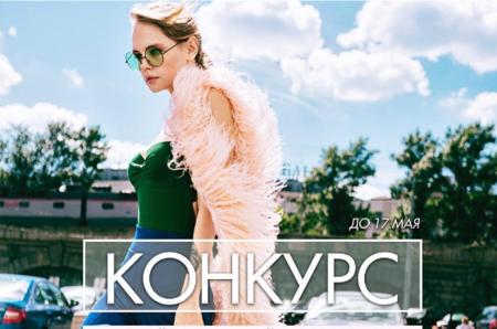 Конкурс от бренда меховых изделий «Елена Фурс»