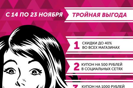 ТРОЙНАЯ ВЫГОДА! Скидки до 40% + купоны на 1000 и на 500 рублей