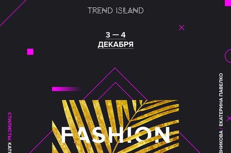 TREND ISLAND FASHION SESSION WEEKEND