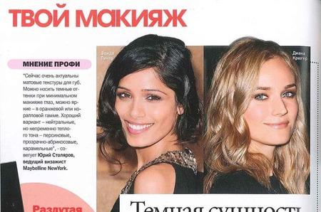 Рекомендации журнала Cosmopolitan: «Чувственная улыбка - с блеском для губ Plump and Shine».