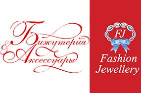 «БИЖУТЕРИЯ И АКСЕССУАРЫ» - «FASHION JEWELLERY»  Москва, Гостиный Двор