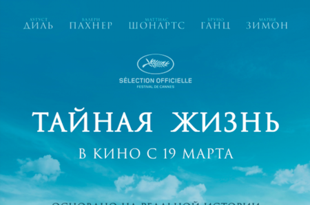 Кинопрокатная компания «Белые Ночи» объявляет о первом релизе: 19 марта в прокат выходит фильм Терренса Малика «Тайная жизнь»