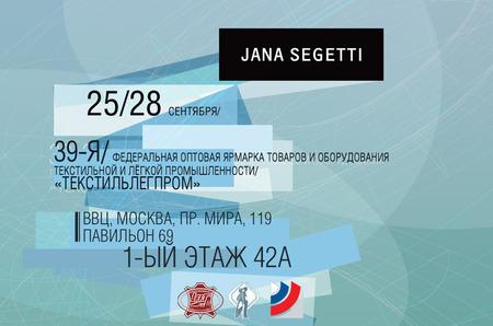 """JANA SEGETTI представит свои коллекции на выставке """"ТЕКСТИЛЬЛЕГПРОМ"""""""