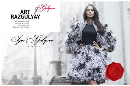 Модный дом Igor Gulyaev объявляет международный конкурс молодых талантов
