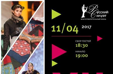 Московский полуфинал XII Международного конкурса молодых дизайнеров «Русский Силуэт»