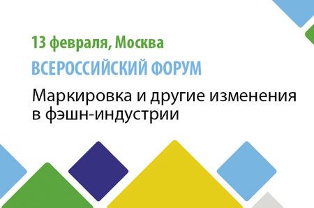 В Москве обсудят актуальные изменения модной индустрии
