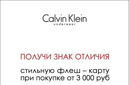 У Calvin Klein Underwear свой знак отличия