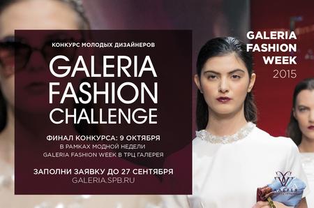 В Петербурге стартует конкурс молодых дизайнеров Galeria Fashion Challenge 2015